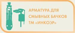 "Арматура для смывных бачков ТМ ""ИнкоЭр"""